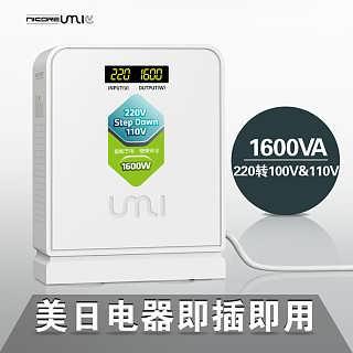 UMI优美变压器220v转110v美国破壁机用变压器量大从优-佛山市优美科技有限公司