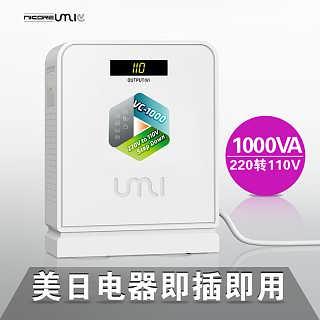 UMI优美220v转110v小型变压器日本象印电饭锅用变压器批发代理-佛山市优美科技有限公司