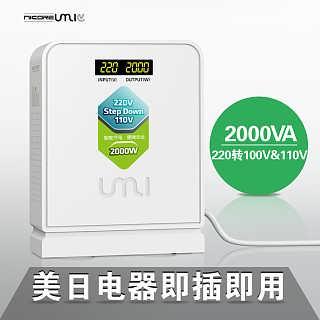 UMI优美220v转110v家用变压器日本松吹风机用变压器行业领先-佛山市优美科技有限公司