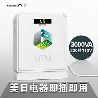 UMI优美220v转110v家用变压器美国咖啡机用变压器行业领先