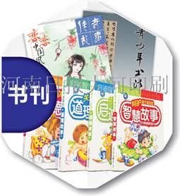 北京印刷书刊图书印刷厂
