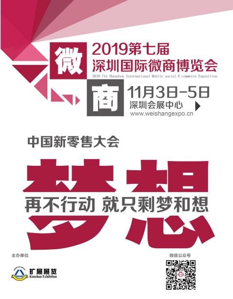 2019第七届WBE深圳国际微商博览会