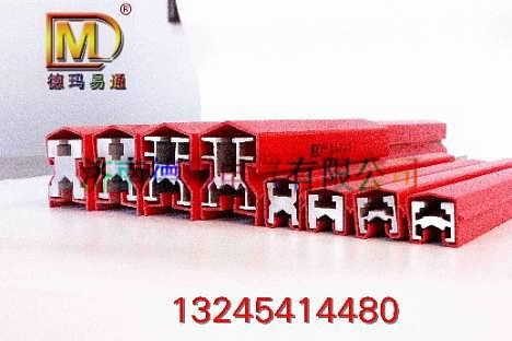 DMHX德玛滑导线 滑触线厂家的滑触线价格