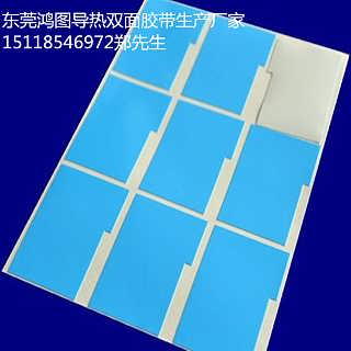 深圳导热双面胶带涂布厂-深圳市鸿图包装设计有限公司