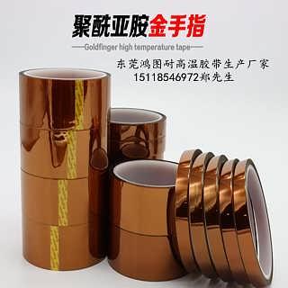 惠州PI金手指高温胶带涂布厂家-深圳市鸿图包装设计有限公司