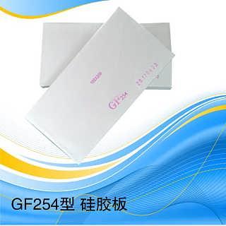 薄层层析硅胶板GF254 10*10cm 20片/盒 硅胶板 山东实验耗材-青岛鑫昶来硅胶有限公司
