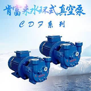 CDF1212-OND2肯富来工业用真空泵-中山永通消防机电设备有限公司