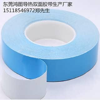 东莞导热双面胶带涂布厂-深圳市鸿图包装设计有限公司
