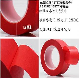 东莞PET遮蔽红美纹胶带涂布厂-深圳市鸿图包装设计有限公司