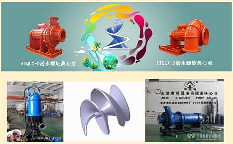 潜水螺旋离心泵QLX_不阻塞污水泵型号-天津奥特泵业有限责任公司销售部