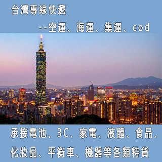台湾电商小包超商自取,宅配派件到门-深圳港鸿国际快运供应链管理有限公司.
