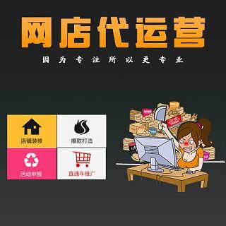 沈阳网店运营托管提高转化率技巧-沈阳市和平区锦圣信息科技中心.
