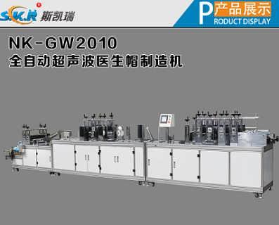 全自动超声波医生帽制造机 无纺布设备机器 厂家直销-广东斯凯瑞机器人有限公司.