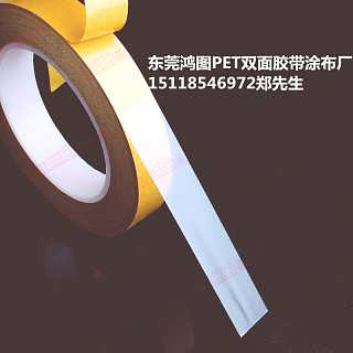 PET黑色双面胶带涂布厂家-深圳市鸿图包装设计有限公司