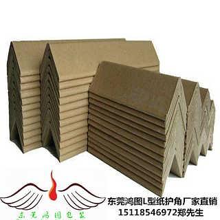 纸护角 东莞东城包角条生产厂家-深圳市鸿图包装设计有限公司