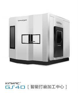 智能打磨加工中心KM-GS40-大连誉洋工业智能有限公司