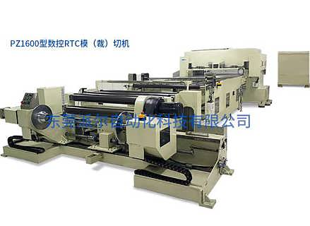 PZ1600数控RTC大尺寸模切机-东莞派尔科技