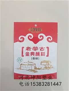 石家庄涮羊肉火锅底料包装袋厂家地址