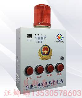 小学生用于安全演练报警演习系统-深圳市贝斯泰尔科技有限公司销售