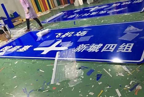 酒泉交通标志牌 酒泉道路指示牌 酒泉反光牌 酒泉安全警示牌-城关区青白石精帆交通设施加工厂