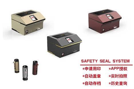 项目智能印章管理-思格特智能印章机指纹验证印章管理系统-珠海思格特智能系统有限公司
