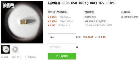 深圳美隆贴片电容0805 X5R 106K 16V ±10%-深圳市油柑科技有限公司