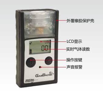 英思科GB90可燃气体检测仪,GasBadge EX-北京天琅安全设备有限公司