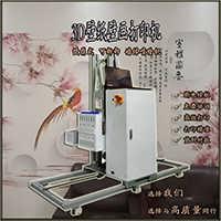 大型全自动室内墙体喷绘机墙体打印机厂家直销-深圳市鸿德新科技有限公司