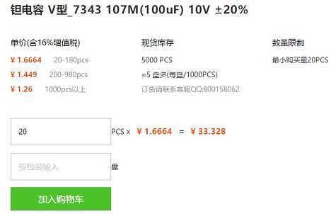 深圳基美钽电容V型7343 107M 10V ±20%-深圳市油柑科技有限公司