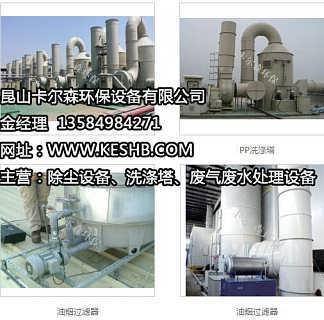 昆山废气处理设备,昆山废气处理设备厂家,昆山废气处理设备安装