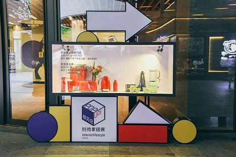 2019上海国际家居用品展会 上海时尚创意展-法兰克福展览(上海)有限公司会展部