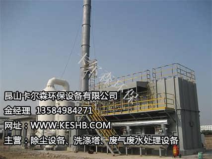 昆山废气处理设备 昆山集尘处理设备 昆山酸碱废气处理