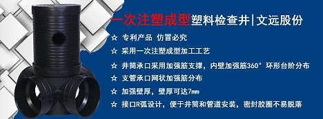 青州供应450大口径建筑小区排水塑料检查井雨水沉泥井污水流槽-山东文远环保科技股份有限公司