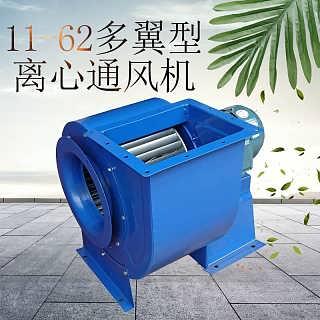 11-62-2.8A抽油烟机 九洲风机