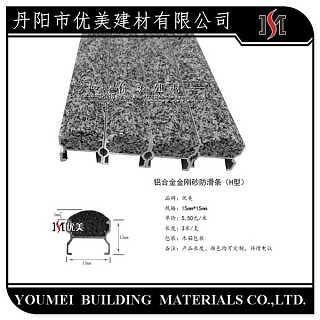 滁州防滑条材料坡道金刚砂防滑条-丹阳市优美建材有限公司(金刚砂防滑条)