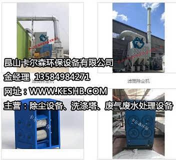 昆山布袋集尘机 昆山布袋集尘机厂家  昆山布袋集尘机安装