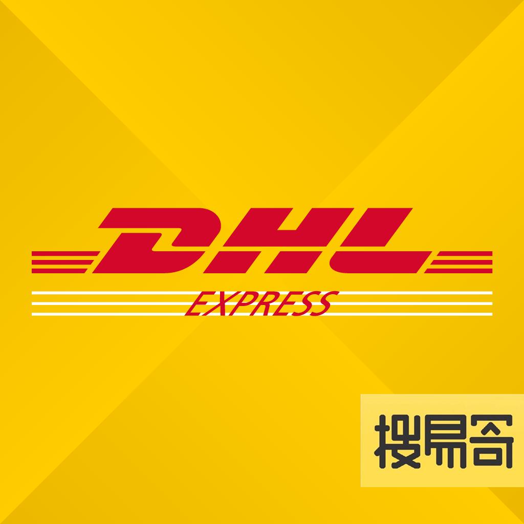 汕头dhl国际快递 搜易寄跨境物流供应商-广东搜易寄科技有限公司