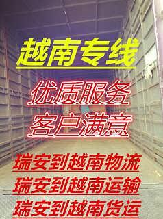 瑞安到越南物流公司欢迎您 越南货运 信誉好