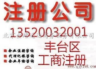 涿州营业执照工商年报审计报告 企业变更13552566189 个体户加急