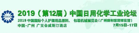 2019广州7月份洗化原料展