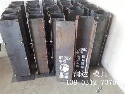 燃气复合标志桩钢模具