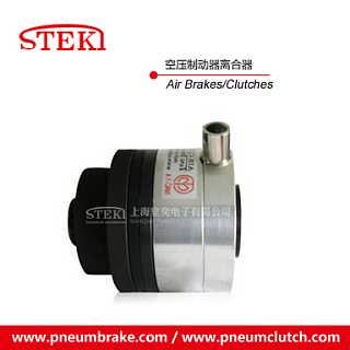 空压通轴式制动器离合器型号_STEKI