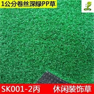 广州丰草高尔夫人造草坪休闲装饰1公分PP材质幼儿园仿真草