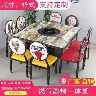 金鼎百胜天然气商用涮烤一体桌液化气汤锅韩式铁板烧烤肉火锅桌椅