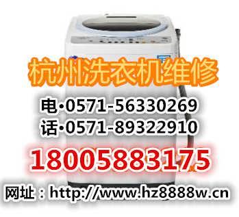 杭州蚕花园永宁坊附近洗衣机维修公司电话|漏电漏水、不转