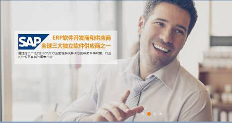 浙江温州sap公司 sap系统温州代理商 选择优德普