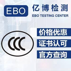 开关插座的3C认证流程是什么
