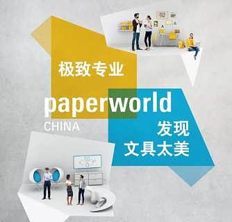 PaperworldChina2019上海文具展