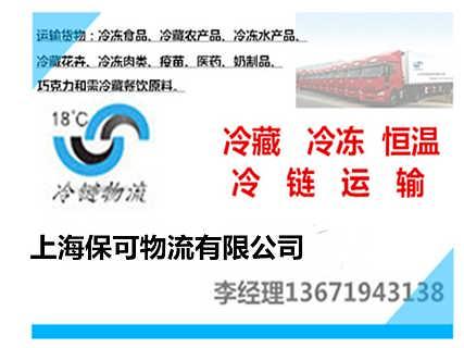 上海到东营冷链运输物流配送