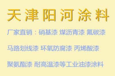 北京划线漆厂家批发-北京划线漆施工-天津铭越涂料有限责任公司